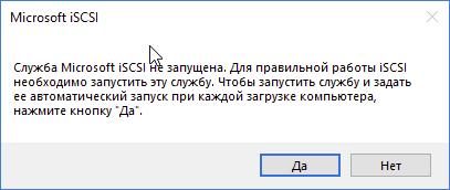 Запуск службы инициатора Майкрософт iSCSI