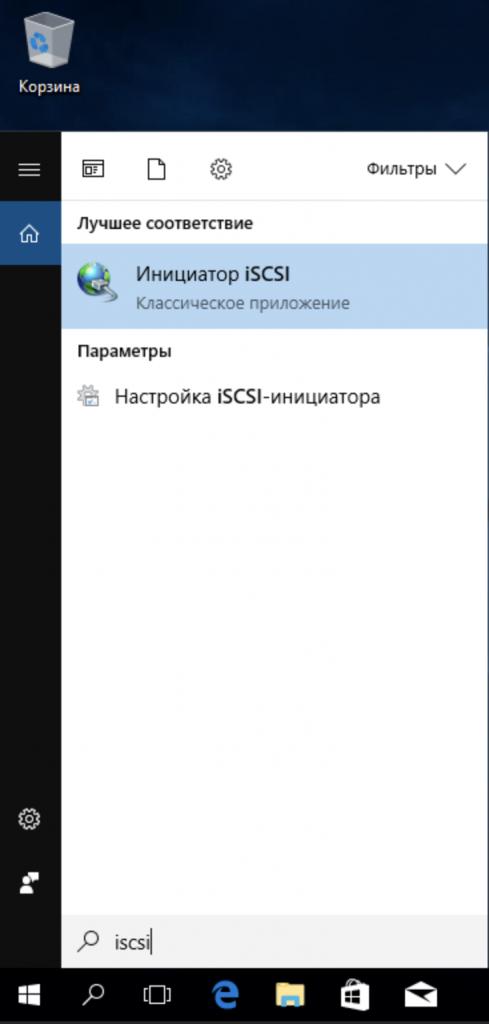 Запуск приложения инициатора iSCSI